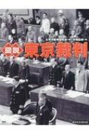 図説 東京裁判 ふくろうの本