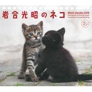 2018ミニカレンダー 岩合光昭のネコ 卓上