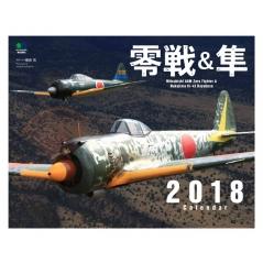 カレンダー2018 零戦 & 隼 壁掛けタイプ B4ワイド