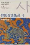 韓国昔話集成 第4巻