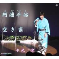 HMV&BOOKS online中元実 / 阿漕平治/空き家