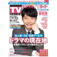 デジタルTVガイド 2017年 9月号