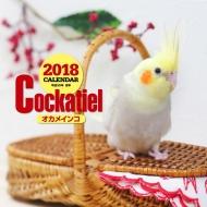 2018大判カレンダー オカメインコ