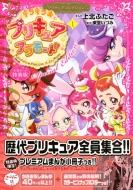 キラキラ☆プリキュアアラモード プリキュアコレクション 1 小冊子付き特装版 プレミアムKC