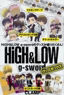 HiGH&LOW g-sword グッズボックス 講談社キャラクターズライツ
