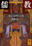 儒教 怨念と復讐の宗教 講談社学術文庫