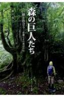 森の巨人たち 巨樹と出会う 近畿とその周辺の山