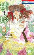 蜻蛉 3 花とゆめコミックス