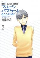 フルーツバスケットanother 2 花とゆめコミックス