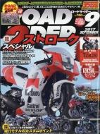 ROAD RIDER (ロードライダー)2017年 9月号