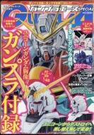 ガンプラエースspecial 月刊gundam A (ガンダムエース)2017年 9月号増刊