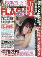 FLASH (フラッシュ)2017年 8月 8日号