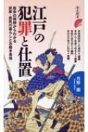 江戸の犯罪と仕置 歴史新書