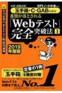 「Webテスト」完全突破法 1 2019年度版