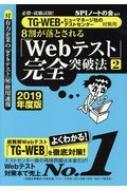 「Webテスト」完全突破法 2 2019年度版