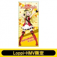 【Loppi&HMV限定】「バンドリ! ガールズバンドパーティ!」マイクロファイバースポーツタオル 弦巻こころ