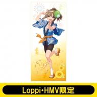 アイドルマスターシンデレラガールズ / マイクロファイバースポーツタオル (法被/堀裕子ver.)【Loppi&HMV限定】