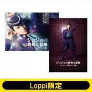 ジョジョの奇妙な冒険 / ポスターカレンダー 【Loppi限定】