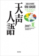 英文対照 朝日新聞 天声人語 2017夏(VOL.189)
