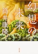 幻想の未来 角川文庫