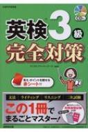 英検3級完全対策 この1冊でまるごとマスター! CD付