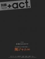 別冊+act.Vol.24 (2017)-CULTURE SEARCH MAGAZINE ワニムックシリーズ