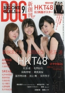 BIG ONE GIRLS 2017年 9月号