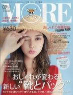 付録なし版MORE MORE (モア)2017年 9月号 増刊