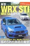 新型WRX STI/WRX S4のすべて 別冊モーターファン