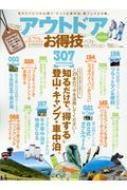 HMV&BOOKS onlineMagazine (Book)/アウトドアお得技ベストセレクション ミニ お得技シリーズ 晋遊舎ムック