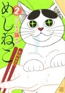 めしねこ 大江戸食楽猫物語 2 Kcデラックス