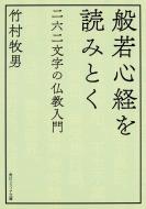 般若心経を読みとく 二六二文字の仏教入門 角川ソフィア文庫
