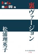 裏ヴァージョン P+D BOOKS
