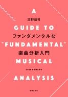 ファンダメンタルな楽曲分析入門