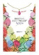 樹原涼子からあなたへ「贈る言葉」300選 もっとピアノが好きになる!