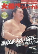 NHK大相撲ジャーナル 2017年 9月号