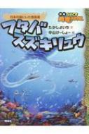 フタバスズキリュウ 日本の海にいた首長竜 なぞとき恐竜大行進