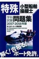 特殊小型船舶操縦士学科試験問題集 2017‐2018年版