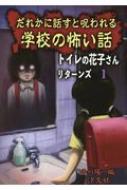 だれかに話すと呪われる学校の怖い話 トイレの花子さんリターンズ 1