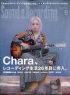 Sound & Recording Magazine (サウンド アンド レコーディング マガジン)2017年 9月号