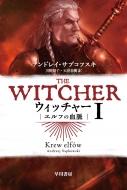 ウィッチャー 1 エルフの血脈 ハヤカワ文庫FT