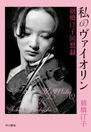 私のヴァイオリン 前橋汀子回想録