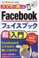 スマホで楽しむFacebook超入門 今すぐ使えるかんたんmini