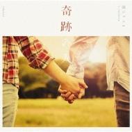 奇跡の人 【初回限定盤】(+DVD)