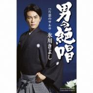 男の絶唱/片恋のサルサ 【Fタイプ】(カセット)