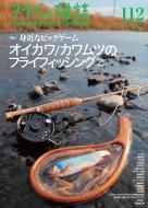 フライの雑誌 112 2017初秋号