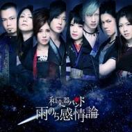 雨のち感情論 【LIVE盤】(+DVD)