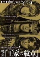 omoshii mag Vol.9