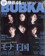 BUBKA (ブブカ)2017年 9月号