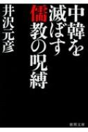 中韓を滅ぼす儒教の呪縛 徳間文庫